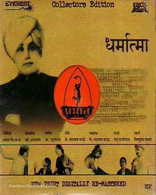 Dharmatma - Indian DVD movie cover