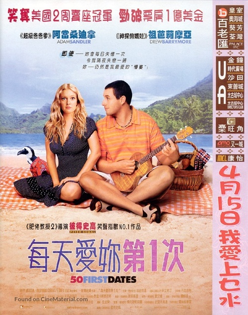 50 First Dates - Chinese Movie Poster