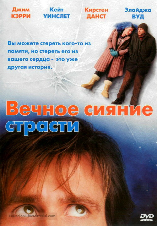 Eternal Sunshine of the Spotless Mind - Russian DVD movie cover