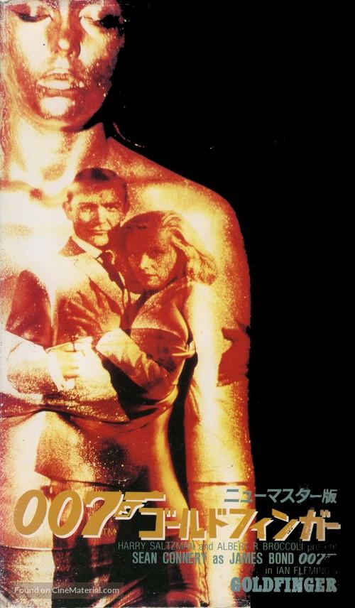 Goldfinger - Japanese VHS cover