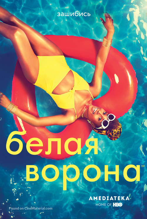 """""""Insecure"""" - Russian Movie Poster"""