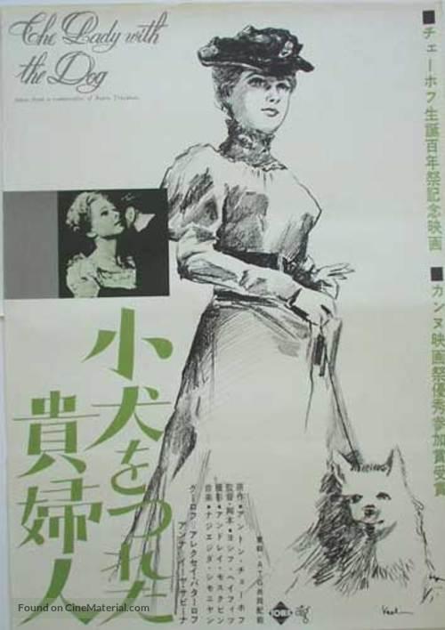 Dama s sobachkoy - Japanese Movie Poster