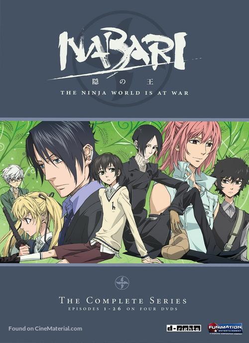 """""""Nabari no ô"""" - DVD movie cover"""