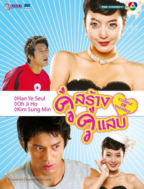 """""""Hwansangui keopeul"""" - Thai Movie Poster"""