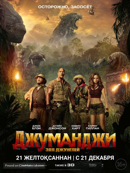 Jumanji: Welcome to the Jungle - Kazakh Movie Poster