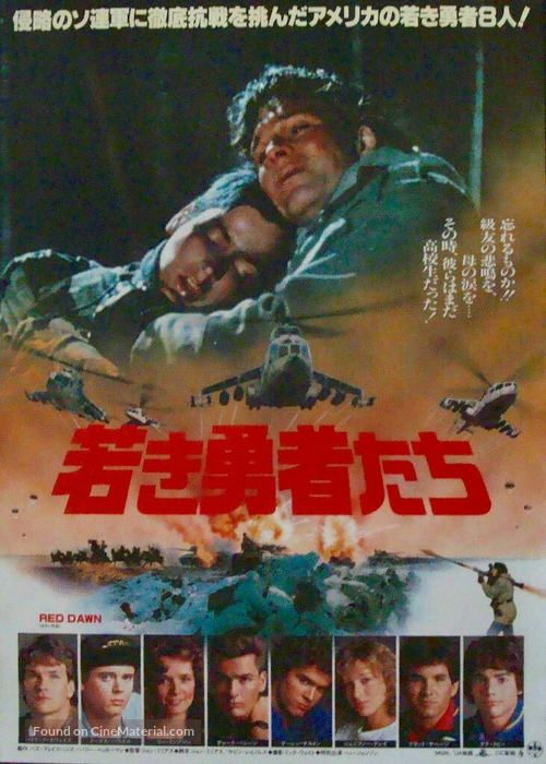 Red Dawn - Japanese Movie Poster