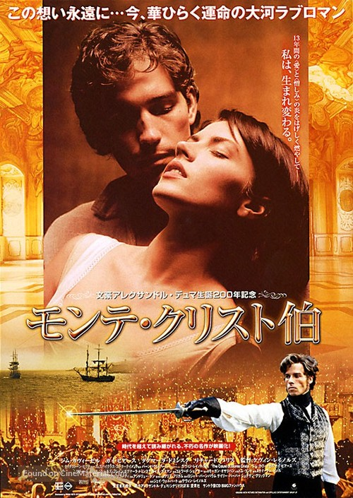 The Count of Monte Cristo - Japanese Movie Poster
