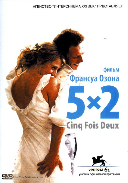 5x2 - Russian DVD movie cover