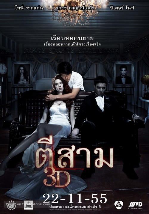 3 A.M. 3D - Thai Movie Poster