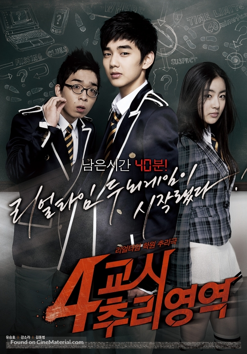 4-kyo-si Choo-ri-yeong-yeok - South Korean Movie Poster