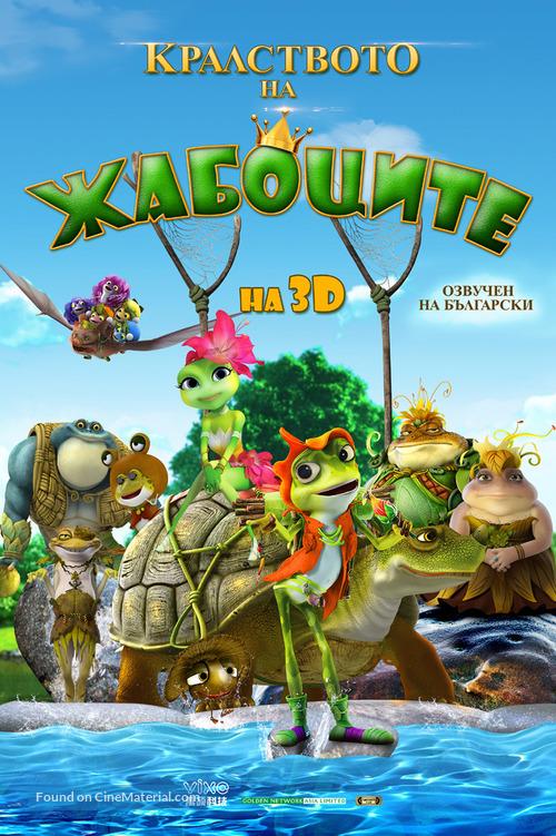 Frog Kingdom - Bulgarian Movie Poster