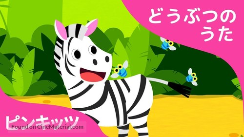 """""""Pinkfong! Animal Songs"""" - Japanese Movie Cover"""