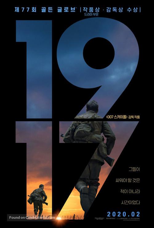 1917 - South Korean Movie Poster