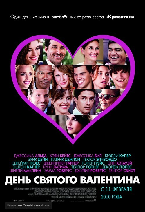 Valentine's Day - Russian Movie Poster
