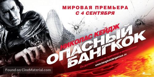 Bangkok Dangerous - Russian Movie Poster