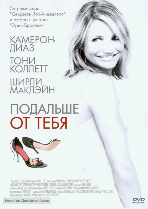 In Her Shoes - Russian poster