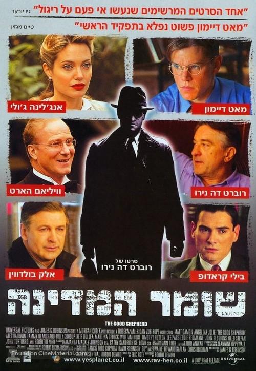 The Good Shepherd - Israeli Movie Poster