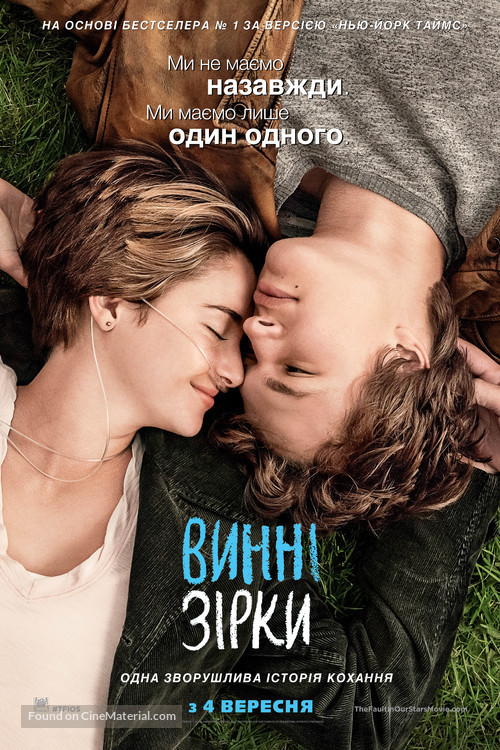 The Fault in Our Stars - Ukrainian Movie Poster