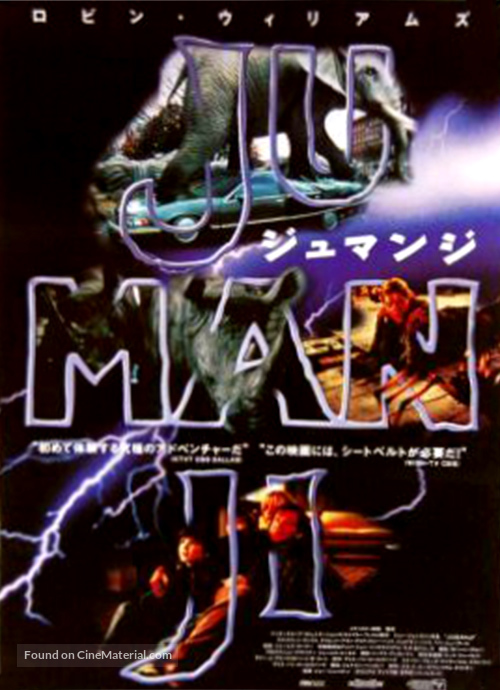 Jumanji - Japanese Movie Poster