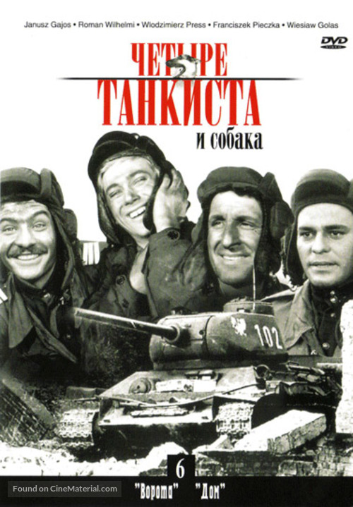"""Czterej pancerni i pies"" - Russian DVD movie cover"
