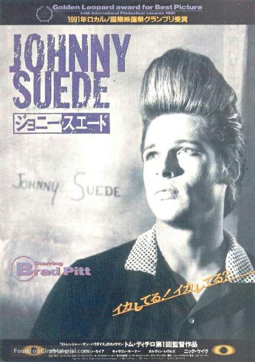 Johnny Suede - Japanese poster