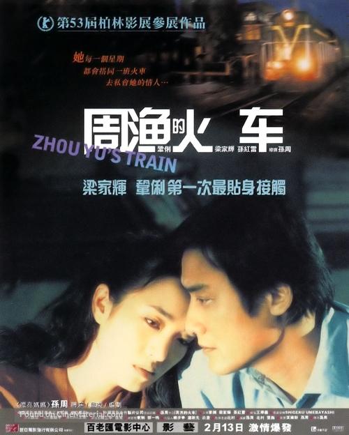 Zhou Yu de huo che - Hong Kong Movie Poster