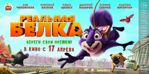 The Nut Job - Russian Movie Poster