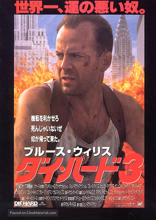 Die Hard: With a Vengeance - Japanese Movie Poster