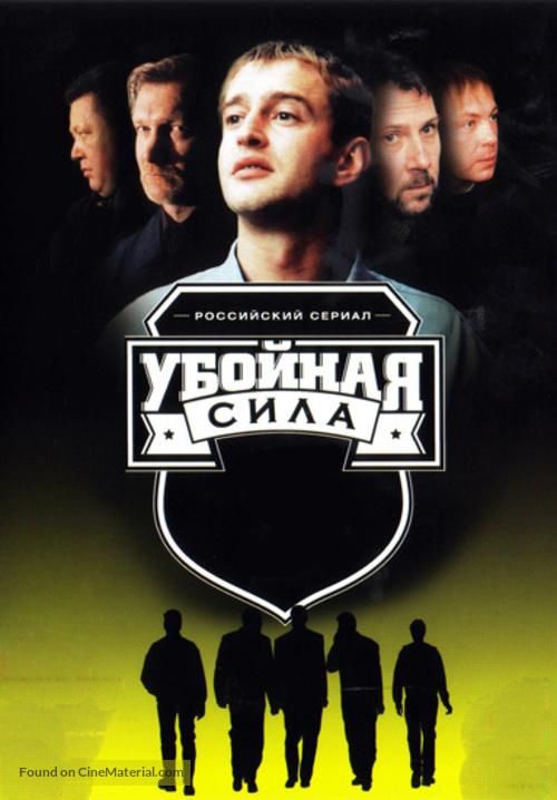 """Uboynaya sila"" - Russian Movie Poster"