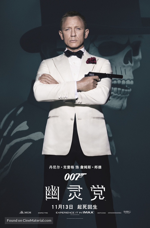 Spectre - Chinese Movie Poster