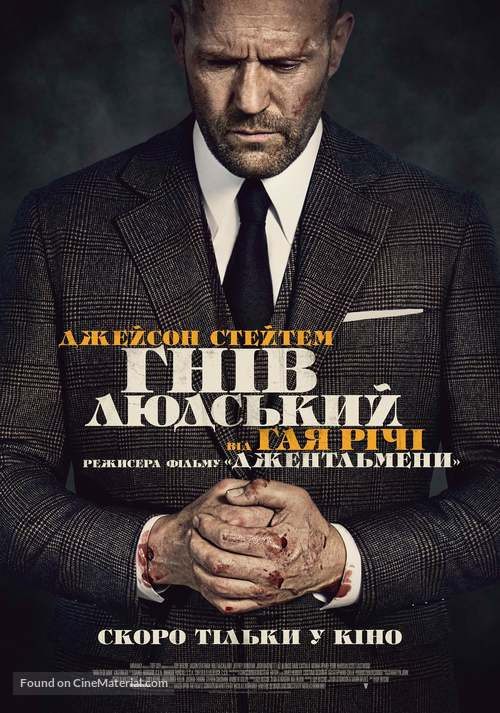 Wrath of Man - Ukrainian Movie Poster