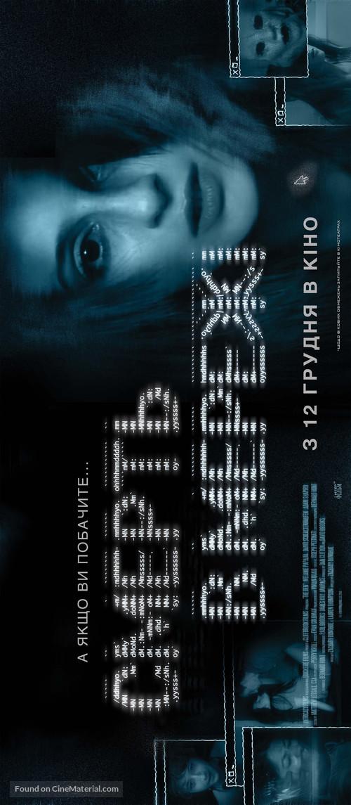 The Den - Ukrainian Movie Poster