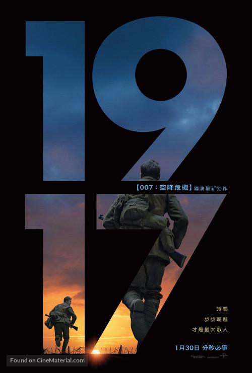 1917 - Taiwanese Movie Poster