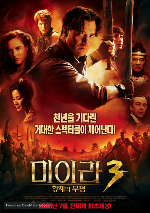 The Mummy: Tomb of the Dragon Emperor - South Korean Movie Poster