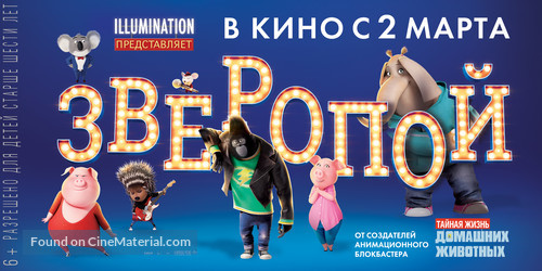 Sing - Russian Movie Poster