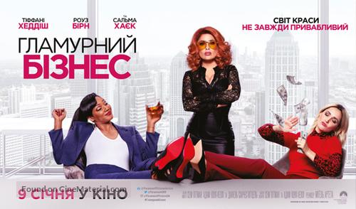 Like a Boss - Ukrainian Movie Poster