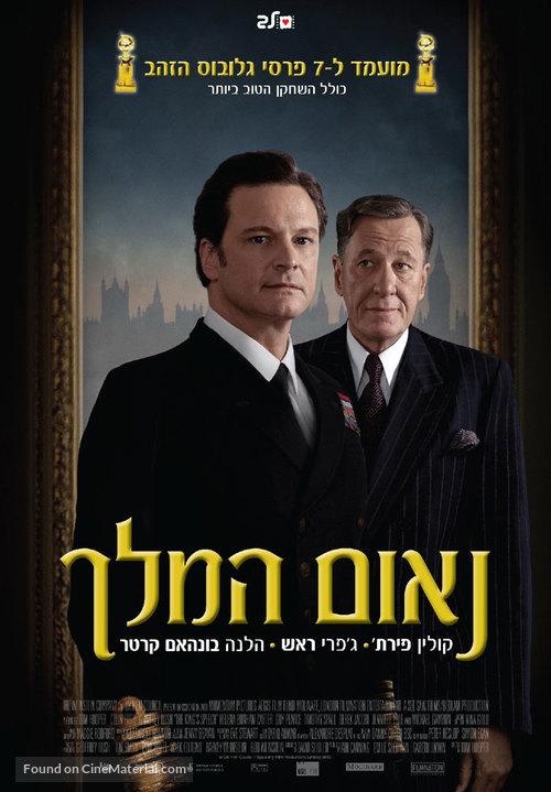 The King's Speech - Israeli Movie Poster