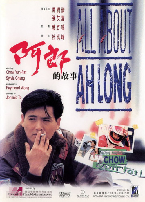 All About Ah-Long - Hong Kong Movie Poster