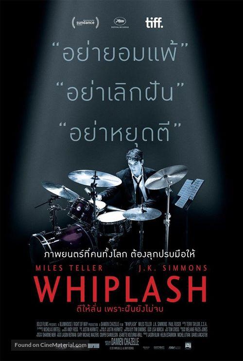 Whiplash - Thai Movie Poster