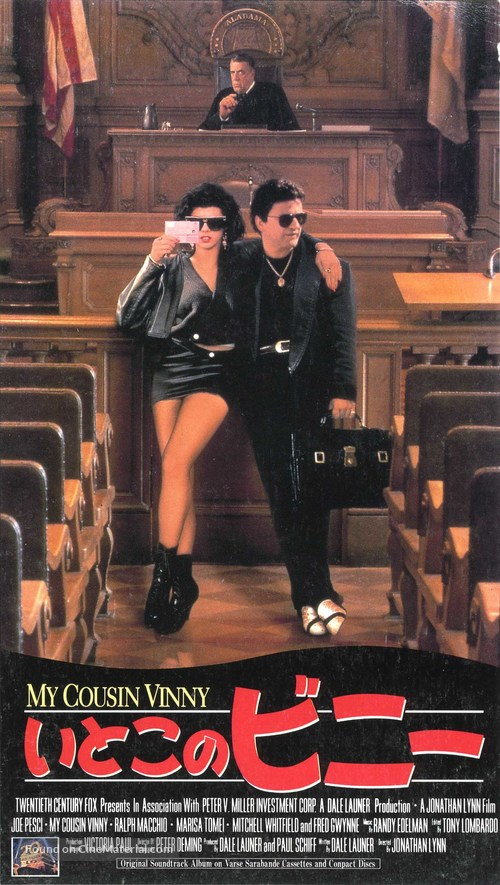 My Cousin Vinny - Japanese VHS movie cover