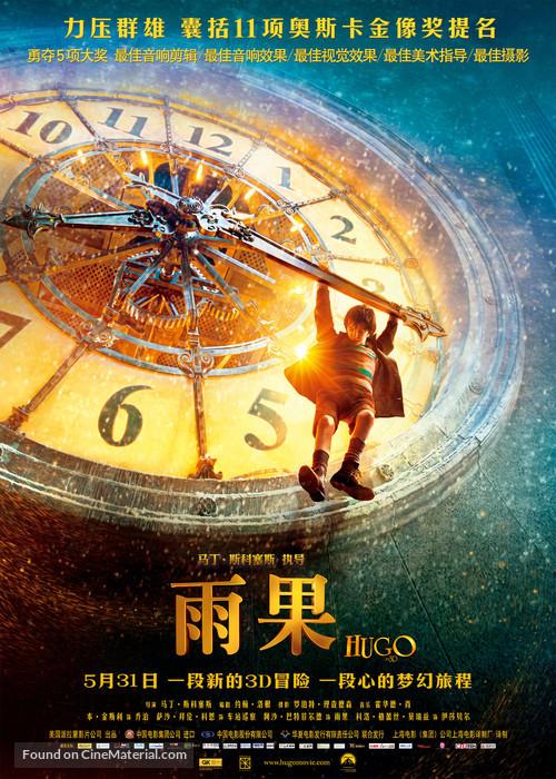 Hugo - Chinese Movie Poster