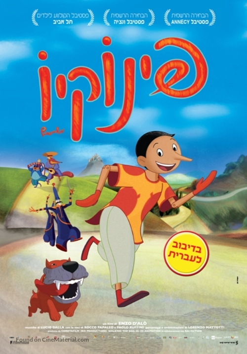 Pinocchio - Israeli Movie Poster