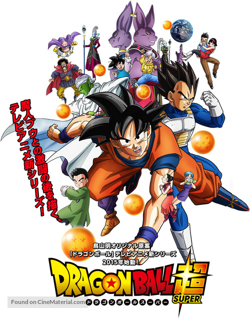 """Dragon Ball Cho"" - Japanese Movie Poster"