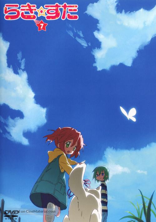 """Raki suta"" - Japanese Movie Cover"
