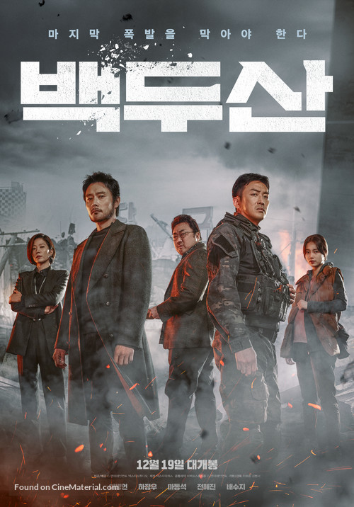 Ashfall - South Korean Movie Poster