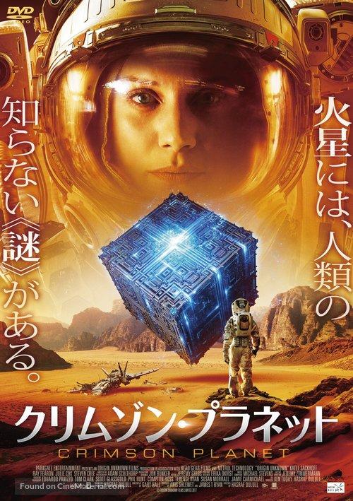 2036 Origin Unknown - Japanese Movie Cover