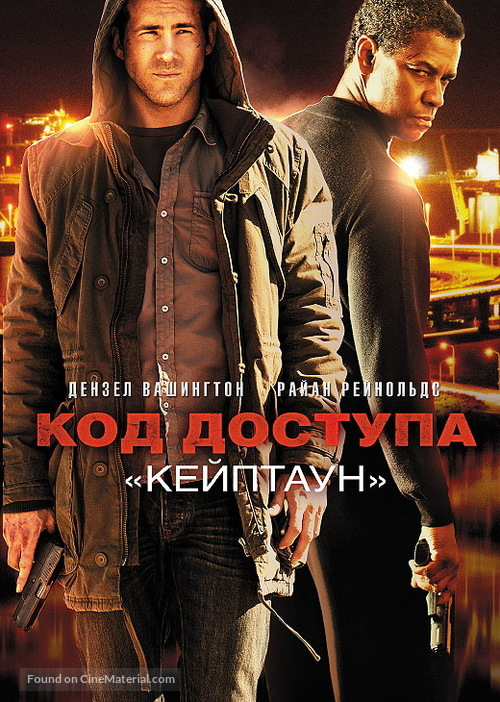 Safe House 2012 Russian Dvd Movie Cover