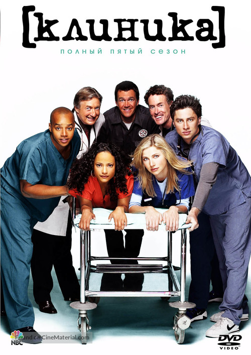 """""""Scrubs"""" - Russian Movie Poster"""