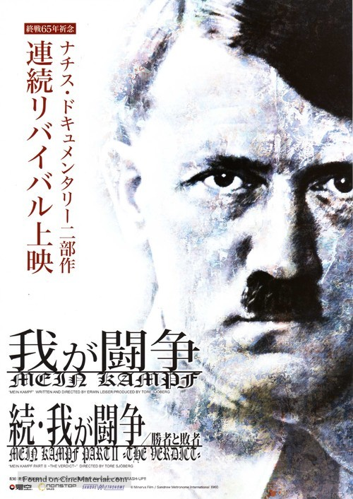 After Mein Kampf - Japanese Re-release movie poster