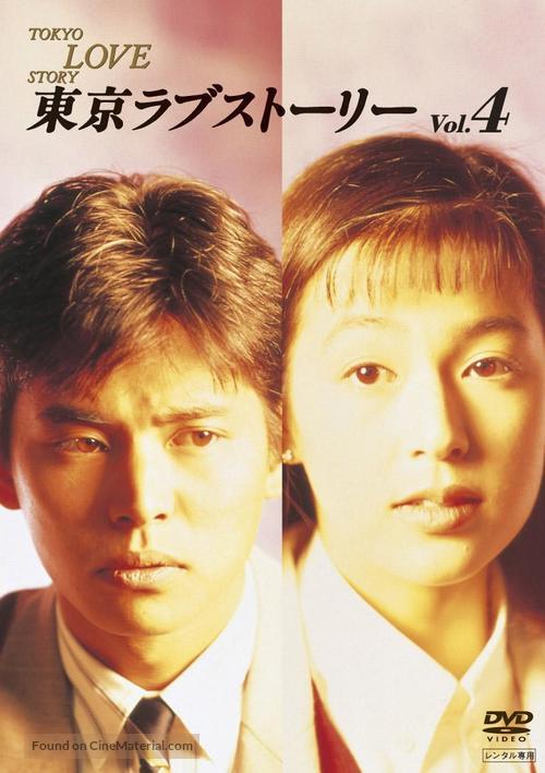 """Tokyo Love Story"" - Japanese Movie Cover"